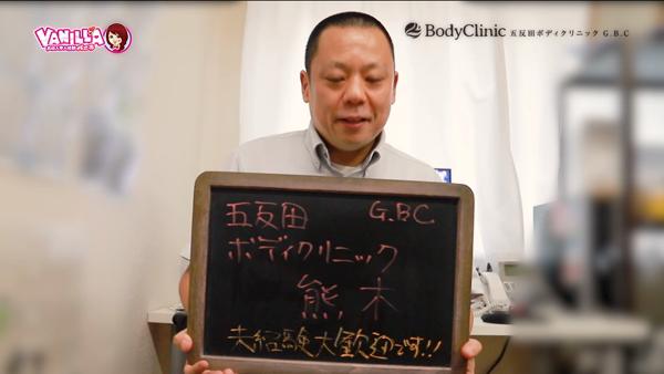 五反田ボディクリニック G.B.Cのバニキシャ(スタッフ)動画