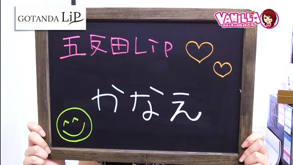 五反田Lip(リップグループ)のバニキシャ(女の子)動画
