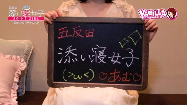 五反田 添い寝女子に在籍する女の子のお仕事紹介動画