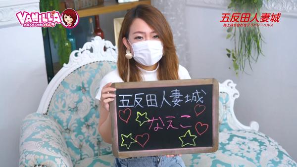 五反田人妻城に在籍する女の子のお仕事紹介動画