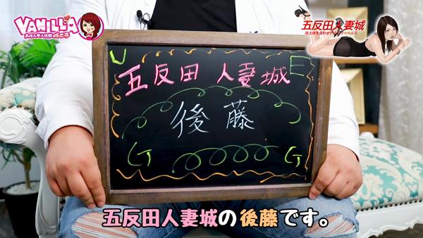 五反田人妻城のスタッフによるお仕事紹介動画