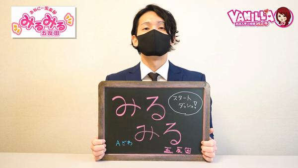五反田みるみる(ユメオトグループ)のスタッフによるお仕事紹介動画