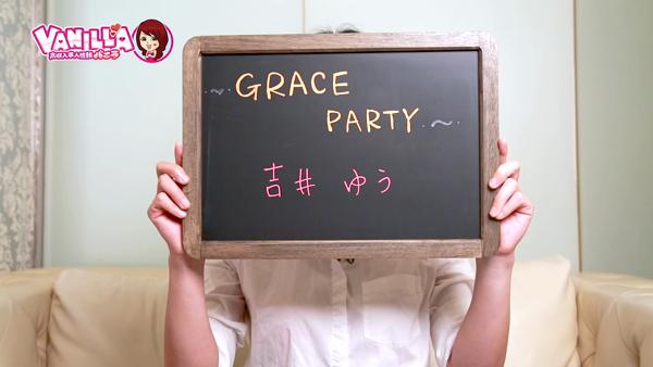 GRACE PARTY【グレイスパーティー】のバニキシャ(女の子)動画
