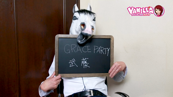 GRACE PARTY【グレイスパーティー】のバニキシャ(スタッフ)動画