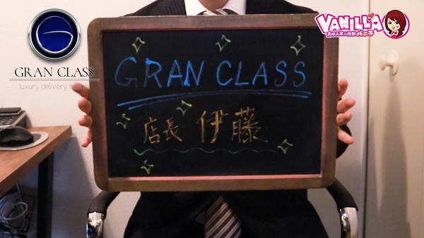 GRAN CLASS グランクラスのスタッフによるお仕事紹介動画
