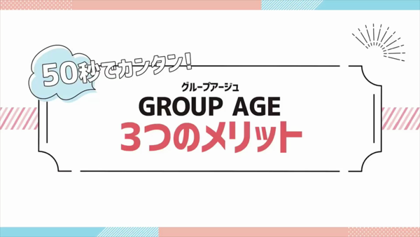 GROUP AGEのお仕事解説動画
