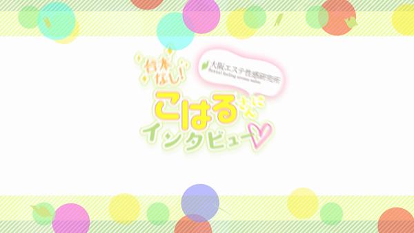 大阪エステ性感研究所GROUPの求人動画