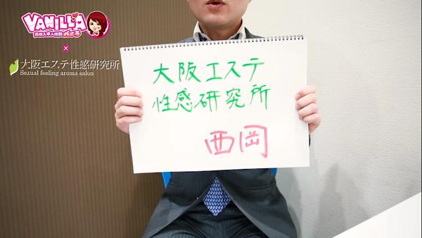 大阪エステ性感研究所GROUPのバニキシャ(スタッフ)動画