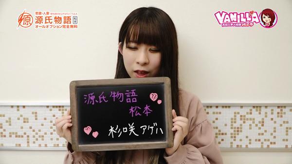 源氏物語松本に在籍する女の子のお仕事紹介動画