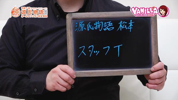源氏物語松本のスタッフによるお仕事紹介動画