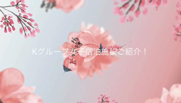 川崎ソープ G-Styleの求人動画