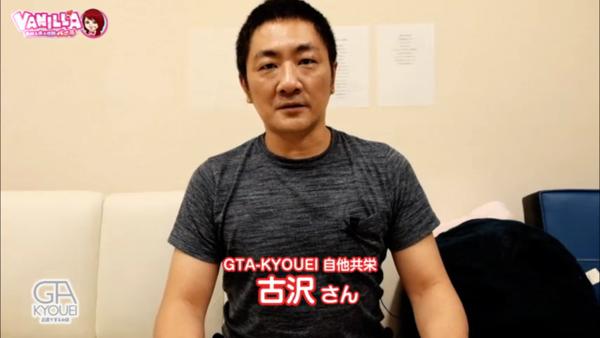 GTA-KYOUEI 自他共栄のバニキシャ(スタッフ)動画