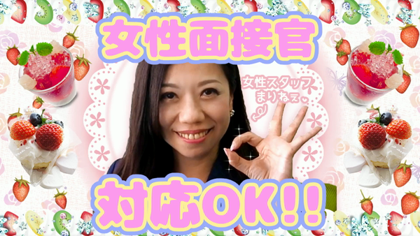 五反田たっちの求人動画