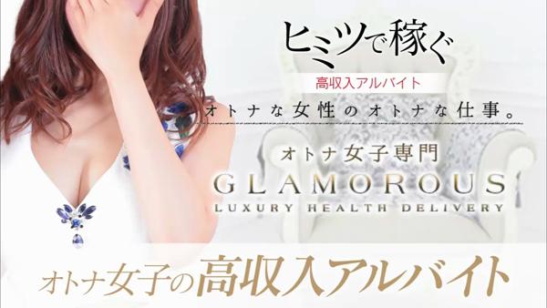 GLAMOROUS(グラマラス)の求人動画