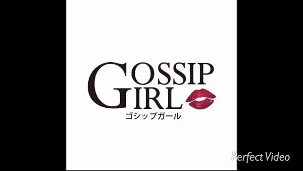 Gossip girl 成田店のお仕事解説動画