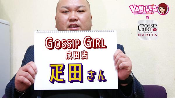 Gossip girl 成田店のバニキシャ(スタッフ)動画