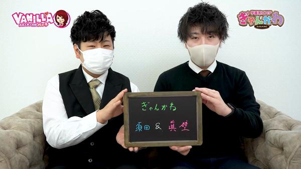 ぎゃんかわ(札幌YESグループ)のスタッフによるお仕事紹介動画