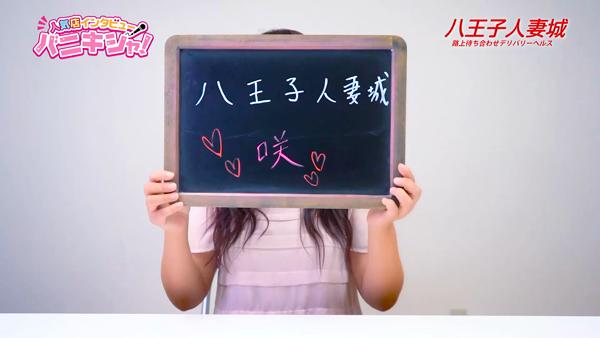 八王子人妻城に在籍する女の子のお仕事紹介動画