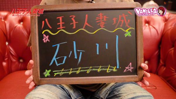 八王子人妻城のスタッフによるお仕事紹介動画