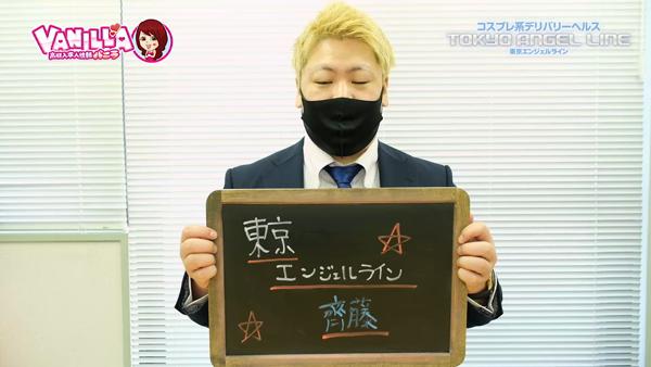 八王子デリヘル 東京エンジェルラインのスタッフによるお仕事紹介動画