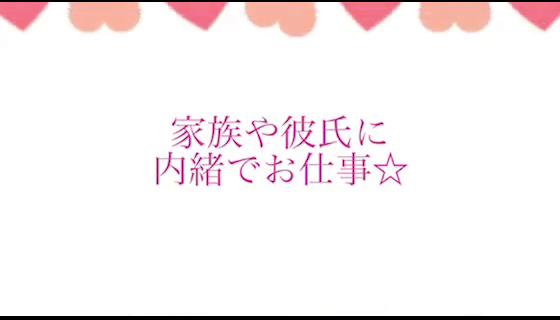 新潟人妻デリヘル 背徳の愛の求人動画