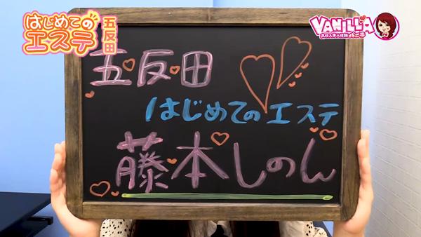 はじめてのエステ 五反田店に在籍する女の子のお仕事紹介動画