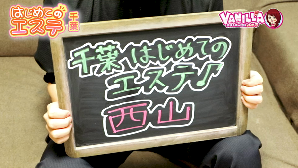 千葉はじめてのエステのバニキシャ(スタッフ)動画