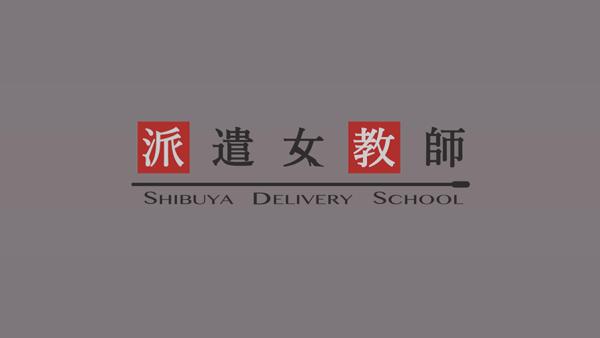 派遣女教師のお仕事解説動画
