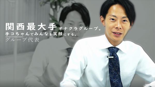 大阪はまちゃんの求人動画