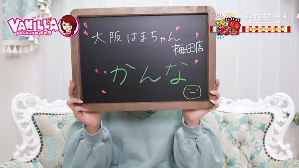 大阪はまちゃん 梅田店のバニキシャ(女の子)動画