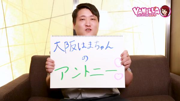 大阪はまちゃんのバニキシャ(スタッフ)動画