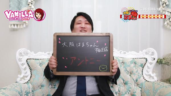 大阪はまちゃん 梅田店のバニキシャ(スタッフ)動画