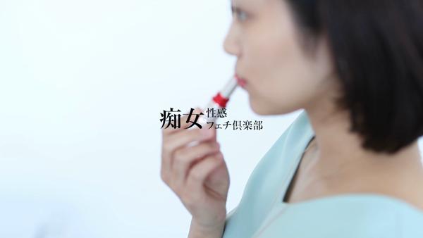 浜松痴女性感フェチ倶楽部のお仕事解説動画