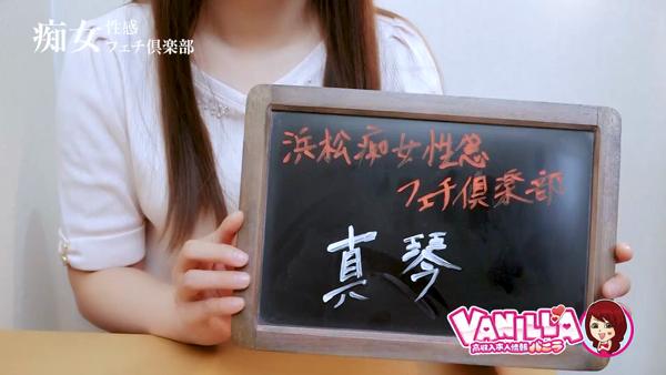 浜松痴女性感フェチ倶楽部に在籍する女の子のお仕事紹介動画