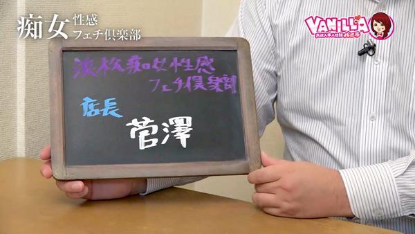 浜松痴女性感フェチ倶楽部のスタッフによるお仕事紹介動画