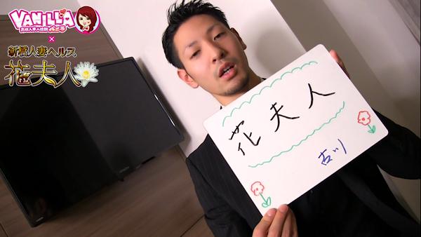 花夫人のバニキシャ(スタッフ)動画
