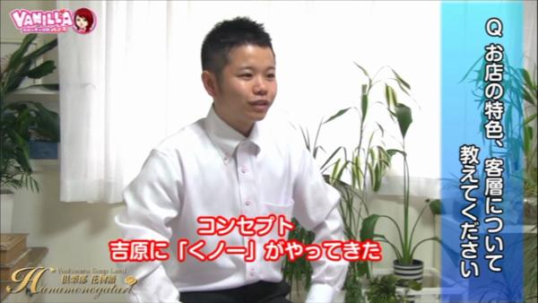 倶楽部 花物語のバニキシャ(スタッフ)動画