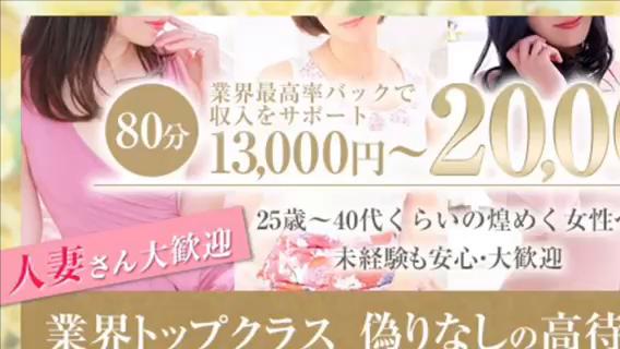 華美人 新横浜店の求人動画