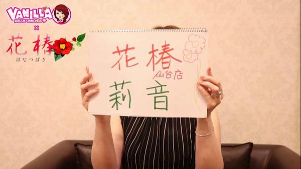 花椿 仙台店のバニキシャ(女の子)動画