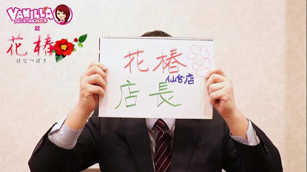 花椿 仙台店のバニキシャ(スタッフ)動画