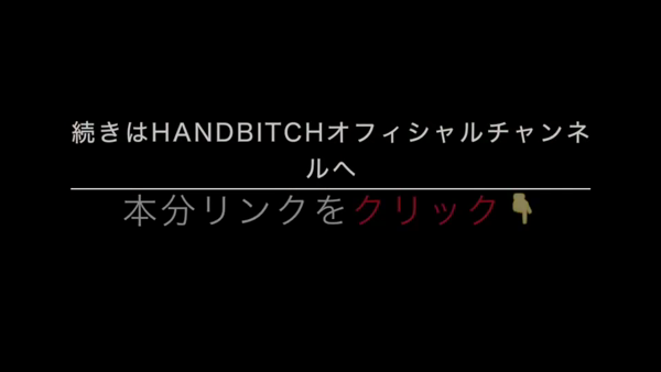 HAND BITCHの求人動画