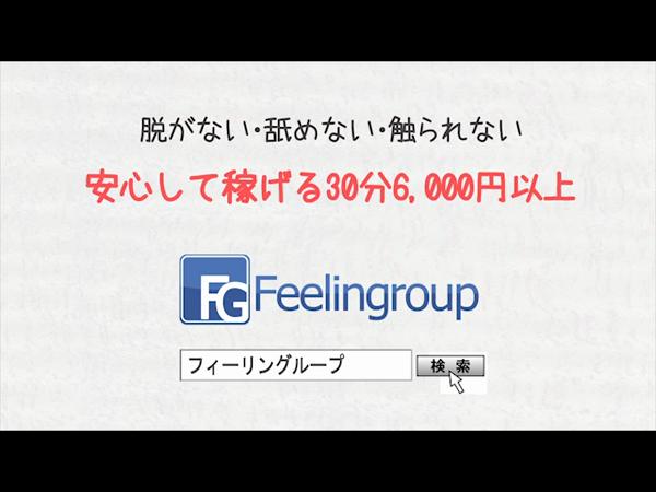 ハンドdeフィーリングin横浜(フィーリングループ)の求人動画