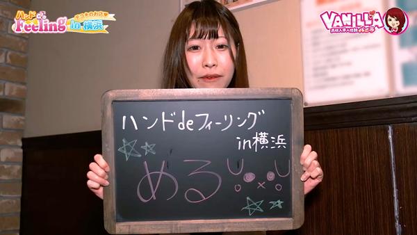 ハンドdeフィーリングin横浜(FG系列)に在籍する女の子のお仕事紹介動画