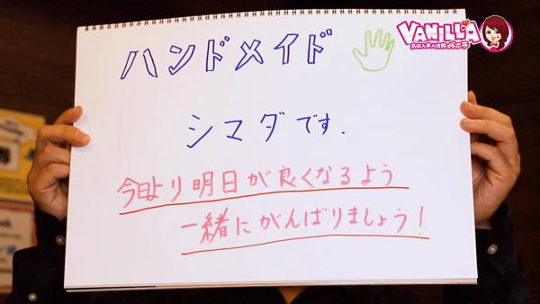 ハンドメイド東京のバニキシャ(スタッフ)動画
