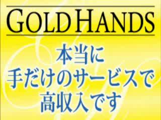 ゴールドハンズ 新橋店の求人動画