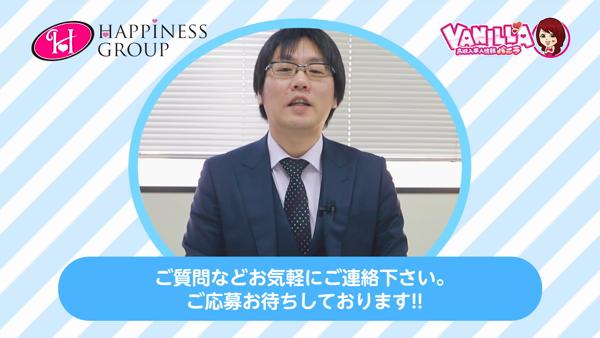 ハピネス&ドリームのスタッフによるお仕事紹介動画