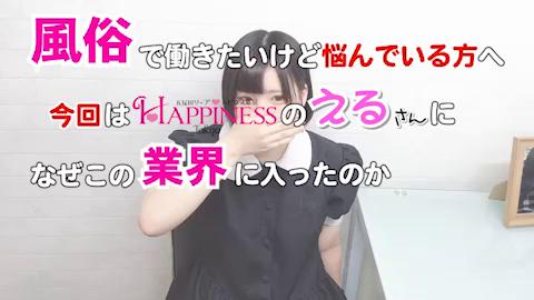 ハピネス東京 五反田店のお仕事解説動画