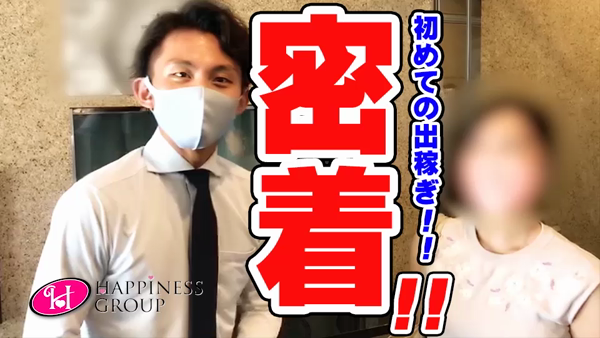 ハピネス福岡(ハピネスグループ)のお仕事解説動画