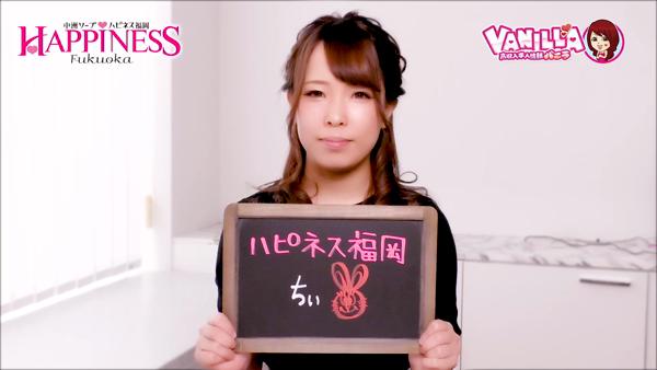 中洲ソープ ハピネス福岡のバニキシャ(女の子)動画