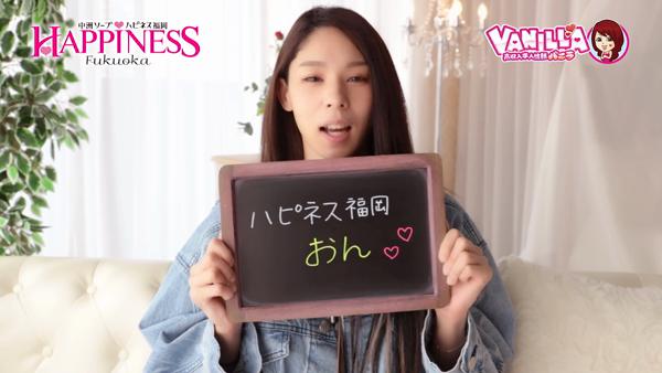ハピネス福岡(ハピネスグループ)に在籍する女の子のお仕事紹介動画